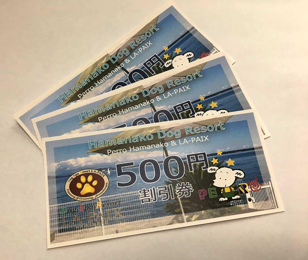 500円割引券
