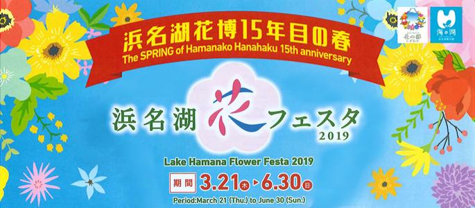 浜名湖花フェスタバナー