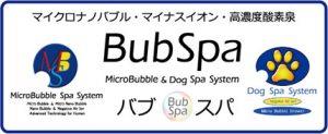 バブスパ超極細泡発生システム
